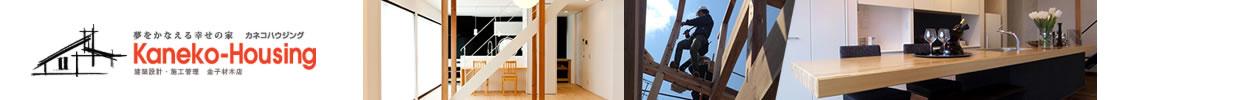 杉材でつくる上質の家(匠の部屋)